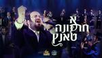 Watch: 2nd Dance With Yossi Leifer, Neshama Choir & Full Simcha Orchestra
