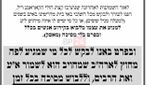 Satmar Releases Letter Urging Community to be Cautious of Rising Covid-19 Cases