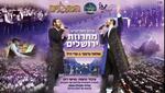Watch: Jerusalem Medley With Shloime Gertner & Ari Hill