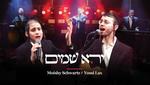 "NEW MUSIC VIDEO! Moishy Schwartz and child soloist Yossi Lax sing ""Yirei Shamayim"" in this new video."
