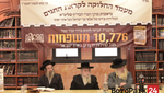 3 New Dayonim of the Beis Din Eida Charedis Transferring money into the accounts of over 10,000 needy families, By the World Known Kolel Shomrei Hachomas Organization