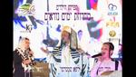 Watch: Yomim Noraim Medley With Lipa & Mendy Roth