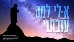 New Single Keili Lama Azavtani By Boruch Sholom Blesofsky