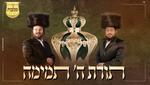 "Music Track: Manchus Choir Featuring Shia Berko and Motti Goldman Singing 'Toras Hashem' by the Kedushas Tzion Ztz""l"