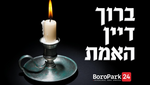 """BDE: Reb Chaim Cohan z""""l"""